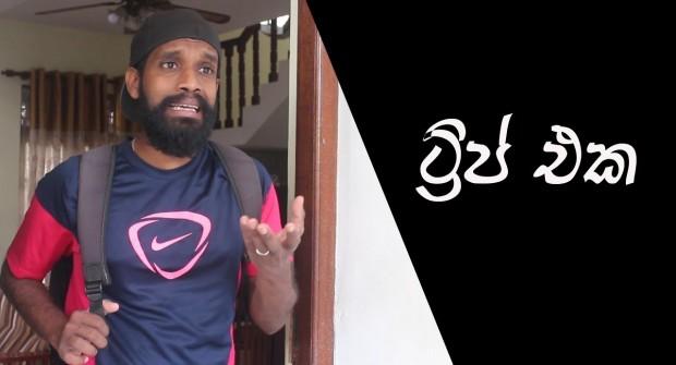 eLanka | The Trip-Sinhala Comedy