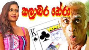eLanka   Kalabara Hera – කලාබර හේරා   Full Sinhala Movie   Comedy Movie