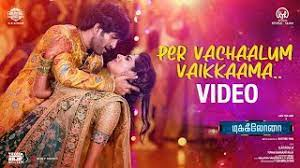 Dikkiloona – Per Vachaalum Vaikkaama Video | Santhanam | Yuvan Shankar Raja | Karthik Yogi